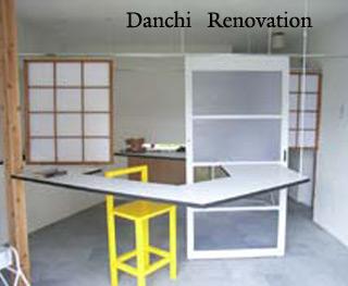 DanchiReno.jpg