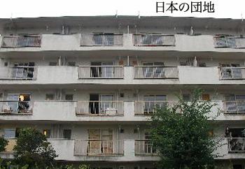 JapaneseDanchi.jpg